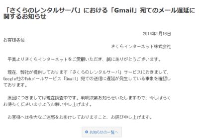『4時間ほどメールを送れていません』とのお知らせが届いたのは37時間後でした。