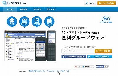 Yahoo!グループからの移行先としてサイボウズLiveを検討