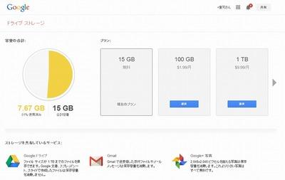 Googleドライブの追加容量料金が値下げになったが、気になるのは利用規約。01