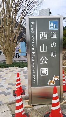 道の駅「西山公園」は4月5日の一般オープンを前に内覧会が開催される