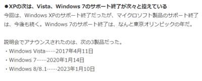 こんにちはwindows7、あなたのサポート期限は2020年1月14日なのですか?