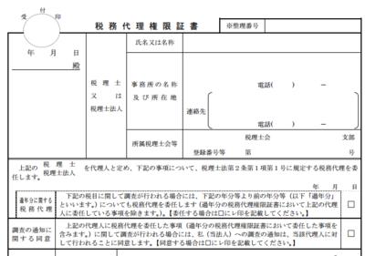 H26年6月は、旧様式の税務代理権限証書を『添付』ではなく『別途』送信で対応することに