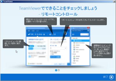TeamViewerをCrossLoopの後継としてリモートサポート用に使ってみる
