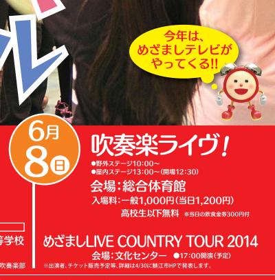 鯖江市に『めざましLIVE』がやってくる