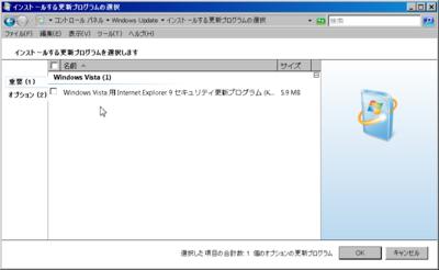 まだまだWindowsXpユーザーが多いと言うことですね、セキュリティパッチが提供されました。