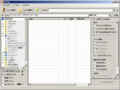 『rexifer』はExif情報を使ってファイル名を一括変換してくれる