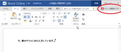 Microsoft OneDriveでのファイルの共有・共同編集は結構使えそう。01
