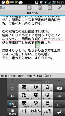 Jota+(イオタ・プラス)はDropboxなどにも対応したスマフォのエディター