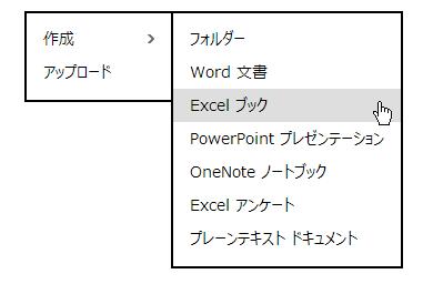 もう家庭用のちょっと使いならOfficeソフトを買わずにOneDriveで充分なのかも知れない、そんな気がしてきました。01