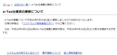 6月16日の電子申告の受付を前に、郵送で申告を完了する。