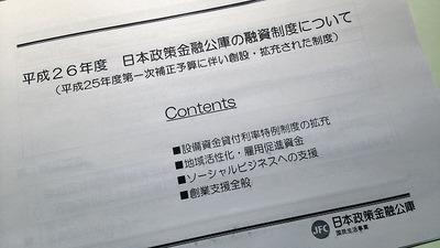 日本政策金融公庫の今年の方針は『国の経済成長に寄与する分野に力を入れる』とのこと