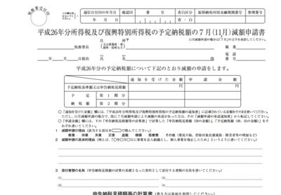 所得税などの予定納税額の減額申請手続は7月15日まで