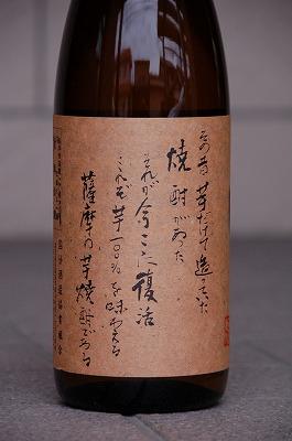 焼酎:大海蒼々(そして5年ぶりの『芋』)02