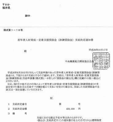 2件の助成金の支給決定通知書の記載額は45万円と同額でした。01