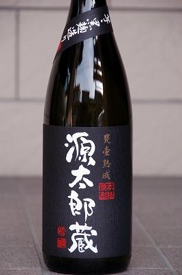 焼酎:源太郎蔵