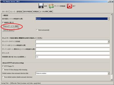 室内の環境整備:ps3mediaserverを3本トレーナー用にインストール02