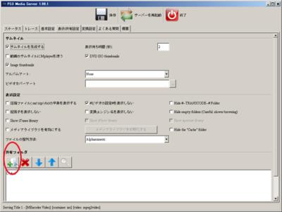 室内の環境整備:ps3mediaserverを3本トレーナー用にインストール03