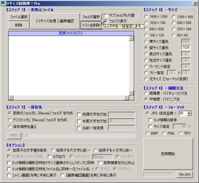『縮小専用』は画像ファイルを簡単に縮小してくれるがTIFファイルに対応していないので代替ソフトを探してみた