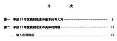 個人所得課税〜平成27年度税制改正大綱の斜め読み〜