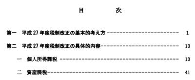 資産課税〜平成27年度税制改正大綱の斜め読み〜