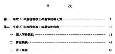 法人課税〜平成27年度税制改正大綱の斜め読み〜