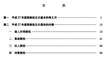 消費課税〜平成27年度税制改正大綱の斜め読み〜