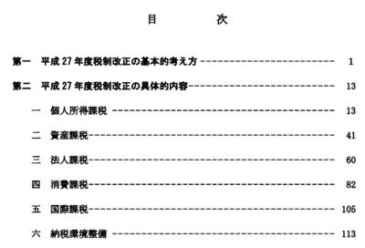 納税環境整備〜平成27年度税制改正大綱の斜め読み〜