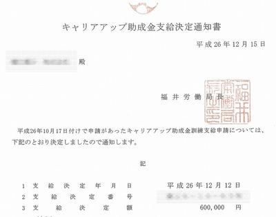 90万円の助成金の支給決定通知書が届きました。01