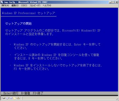 『Virtual PC』へのインストールの質問をいただきました。01