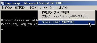 『Virtual PC 2007 SP1』でのFDDの取扱のメモ01