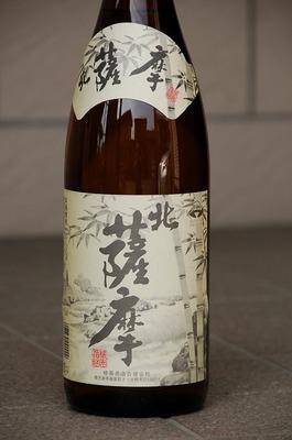 焼酎:北薩摩