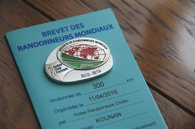 300kmのメダルは3つ目に、BRM411(中部300km)の認定メダルが届く。