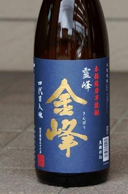 焼酎:霊峰金峰