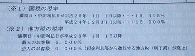 法人への利子割りの課税が廃止されましたね、利払い日が平成28年1月1日以降から。