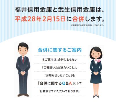 2月15日に合併する武生信用金庫の名称を確定申告の還付先に記載できるのは2月いっぱいまでのようだ。