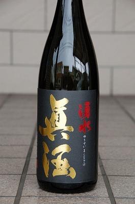 焼酎:湧水眞酒