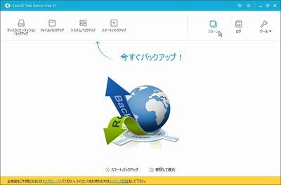 windows10のクローンニングのメモ:失敗した流れ