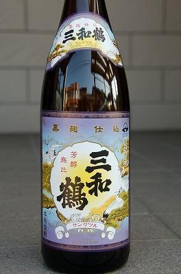焼酎:三和鶴 黒(さんわつる くろ)