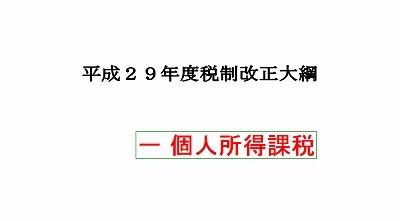 個人所得課税〜平成29年度税制改正大綱の斜め読み〜