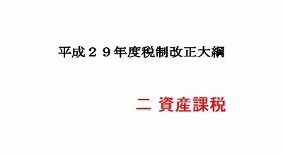 資産課税〜平成29年度税制改正大綱の斜め読み〜