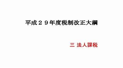 法人課税〜平成29年度税制改正大綱の斜め読み〜