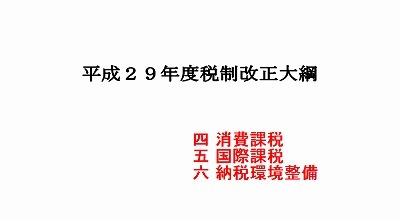 消費課税・納税環境整備〜平成29年度税制改正大綱の斜め読み〜