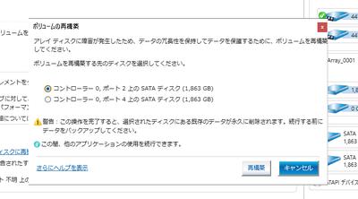 サーバーHDD交換のメモ04