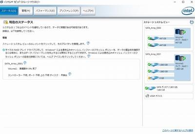 サーバーHDD交換のメモ05